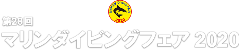 MARINE DIVING FAIR