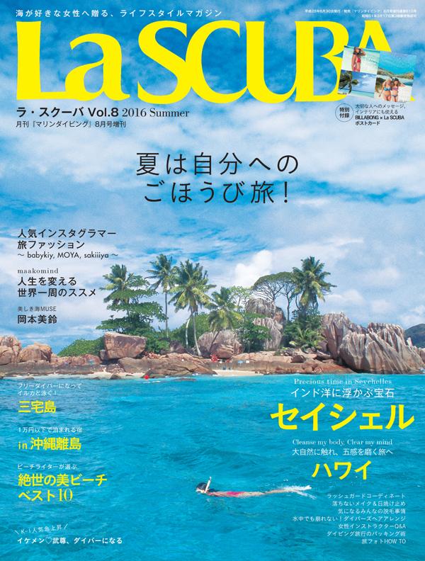 雑誌『La SCUBA』
