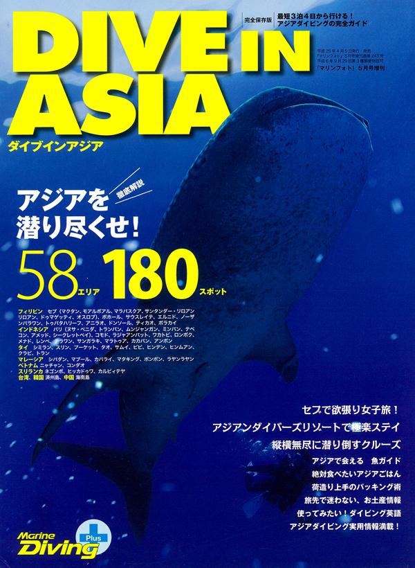 雑誌『Dive in Asia』