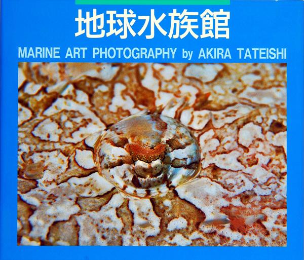 写真集『地球水族館』